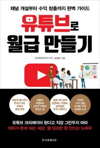 유튜브로 월급 만들기