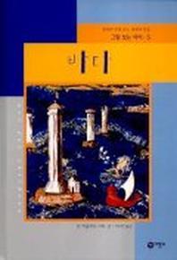바다(그림 보는 아이 5)(그림 보는 아이 5)