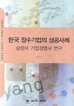 한국 장수기업의 성공사례(서울대학교경영연구소 기업경영사 연구총서 19)
