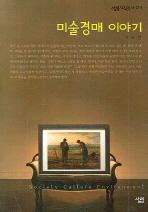 미술경매 이야기(살림지식총서 314)