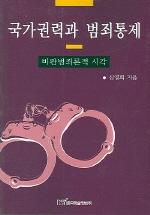 국가권력과 범죄통제