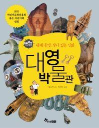 대영 박물관(세계 문명, 살아 있는 신화)(GOGO 지식박물관 34)