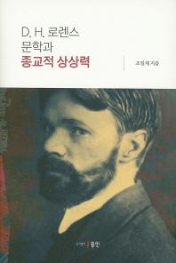 D.H. 로렌스 문학과 종교적 상상력(양장본 HardCover)