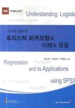 로지스틱 회귀모형의 이해와 응용(SPSS를 활용한)(SPSS 아카데미 시리즈)