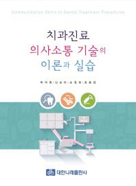 치과진료 의사소통 기술의 이론과 실습
