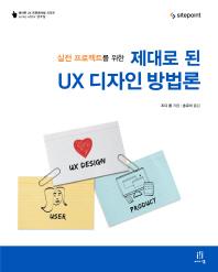 제대로 된 UX 디자인 방법론