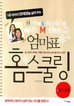 엄마표 홈스쿨링 : 읽기 훈련