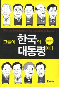 그들이 한국의 대통령이다 /  81/cc