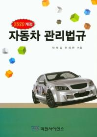 자동차 관리법규(2020)(개정판)