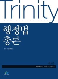 행정법총론(인터넷전용상품)(Trinity) #