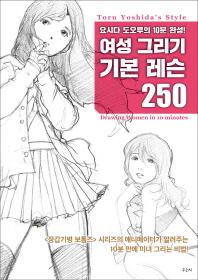 여성 그리기 기본 레슨 250(반양장)