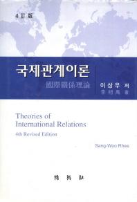 국제관계이론(4판)(양장본 HardCover)