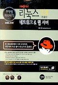 REDHAT 리눅스 7.2 네트워크 & 웹 서버 무작정 따라하기(CD 3장포함)