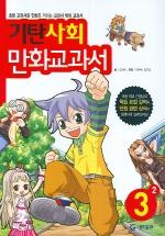 사회 3-2 (기탄만화교과서) (아동/큰책/2)