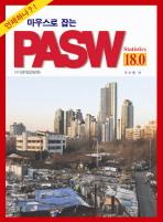 PASW (STATISTICS 18.0)(마우스로 잡는)