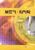 보조기 의지학(3판)