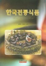 한국전통식품