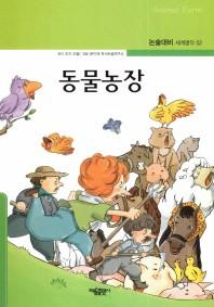 동물농장(논술대비 세계명작 52)(양장본 HardCover)