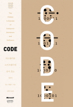 CODE(코드)(양장본 HardCover)