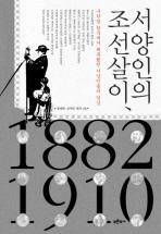 서양인의 조선살이 1882-1910