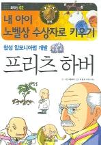 프리츠 하버(내아이 노벨상 수상자로 키우기 화학상 2)