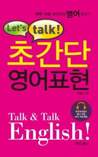 Let's talk! 초간단 영어표현
