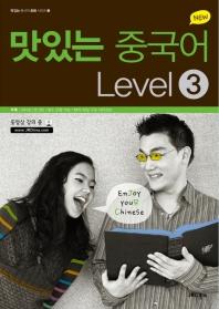 맛있는 중국어 Level. 3(New)(CD1장포함)(맛있는 중국어 회화 시리즈 3)