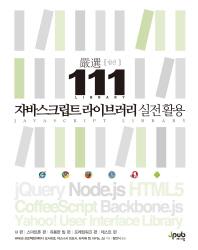 자바스크립트 라이브러리 실전 활용(엄선111)