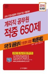우편 및 금융상식(기초영어 포함) 적중 650제 예상문제집(계리직 공무원)(2016)(개정판)