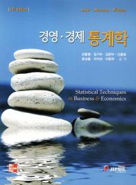 경영 경제 통계학. 14/E(14판)(CD1장포함)