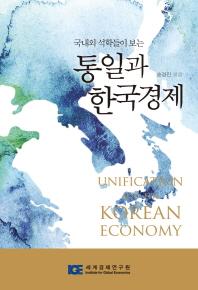 통일과 한국경제(국내외 석학들이 보는)