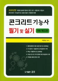 콘크리트기능사 필기 및 실기(2020)(개정판 15판)