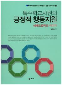 특수학교차원의 긍정적 행동지원(이화여자대학교 특수교육연구소 현장 총서 시리즈 4)