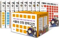 서울대 선정 문학고전 문고본 박스 세트(만화)(전10권)