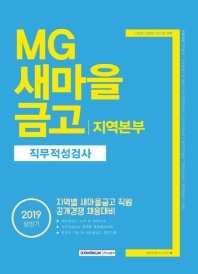 MG 새마을 금고 지역본부 직무적성검사(2019 상반기)
