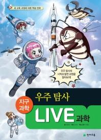 Live 과학. 29: 우주 탐사(양장본 HardCover)