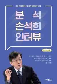 분석 손석희 인터뷰