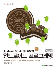 안드로이드 프로그래밍(Android Studio를 활용한)(개정판 3판)(IT CookBook 230)