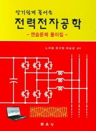 전력전자공학 연습문제 풀이집(알기쉽게 풀어쓴)