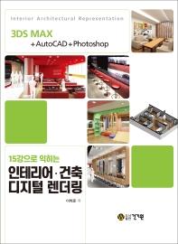 인테리어ㆍ건축 디지털 렌더링(15강으로 익히는)