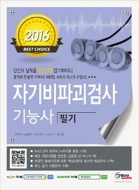 자기비파괴검사기능사 필기(2016)