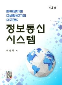 정보통신시스템(2판)