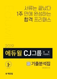 CJ그룹 종합적성검사 기출분석집(2019)