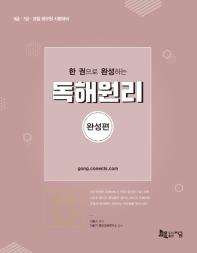 독해원리 완성편(2020)(한 권으로 완성하는)