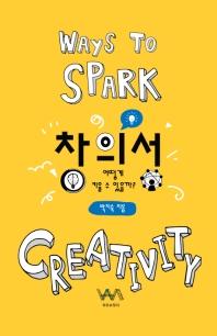 창의성 어떻게 키울 수 있을까?