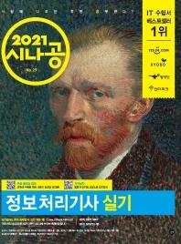정보처리기사 실기(2021)(시나공)(전3권)