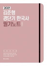 김준형 경단기 한국사 필기노트(2021)(ACL)