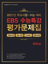 고등 문학(상) EBS 수능특강 평가문제집(2021)(2022 수능대비)(백발백중)