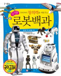 신기한 로봇백과(우리아이 창의력을 키워 주는)(어린이 과학백과 3)(양장본 HardCover)