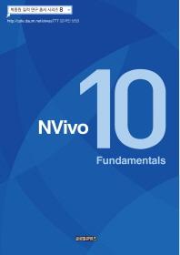 NVivo 10 Fundamentals(박종원 질적 연구 총서 시리즈 8)